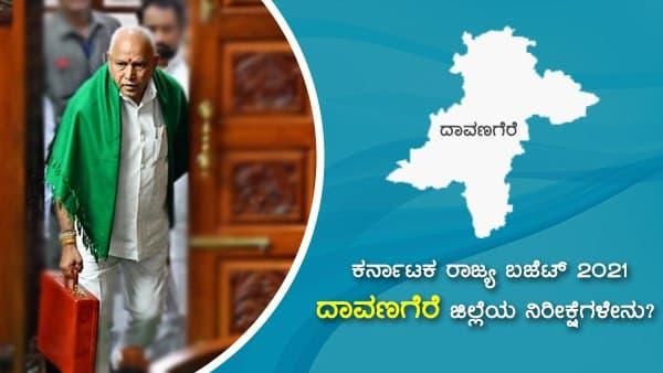 ಕರ್ನಾಟಕ ರಾಜ್ಯ ಬಜೆಟ್ 2021: ದಾವಣಗೆರೆ ಜಿಲ್ಲೆಯ ನಿರೀಕ್ಷೆಗಳೇನು?