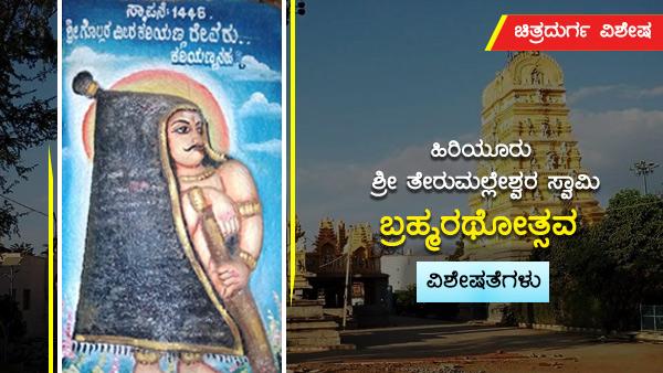 ಹಿರಿಯೂರು ತೇರುಮಲ್ಲೇಶ್ವರ ದೇವಾಲಯದ ಇತಿಹಾಸ
