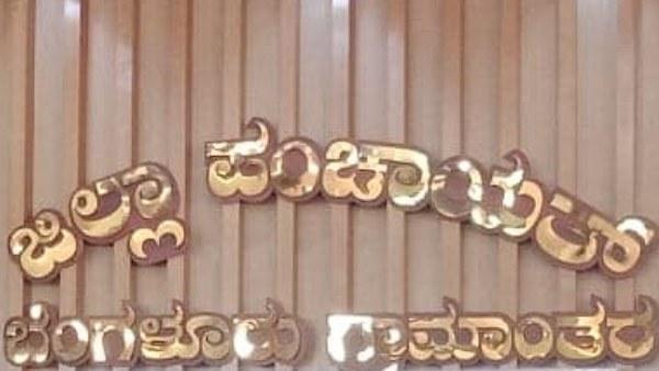 ಬೆಂಗಳೂರು ಜಿ. ಪಂಚಾಯಿತಿ ನೇಮಕಾತಿ; ಮಾ.26 ಕೊನೆ ದಿನ