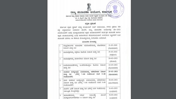 Two Town Panchayat Election Date Announced By Karnataka Election Commission
