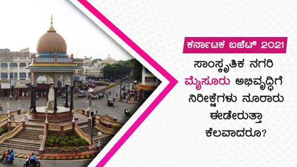 ಕರ್ನಾಟಕ ಬಜೆಟ್ 2021: ಸಾಂಸ್ಕೃತಿಕ ನಗರಿ ಮೈಸೂರು ಜಿಲ್ಲೆಯ ನಿರೀಕ್ಷೆಗಳೇನು?