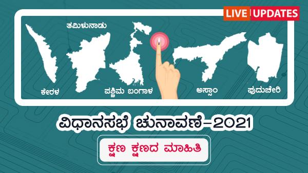 Assembly Elections 2021 Live: ಮತ ಚಲಾಯಿಸಲು ಸೈಕಲ್ನಲ್ಲಿ ಬಂದ ನಟ ವಿಜಯ್