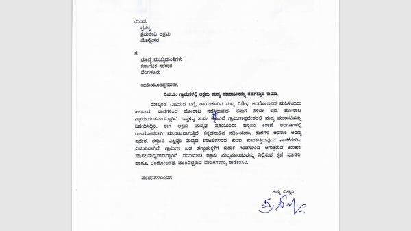 Raichur: Letter To CM To Prevent Illegal Liquor Selling In Villages