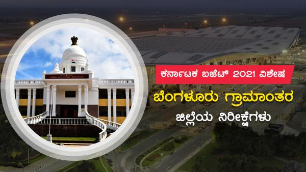 ಬಜೆಟ್ 2021; ಜಿಲ್ಲಾ ಕೇಂದ್ರ ಘೋಷಣೆ ನಿರೀಕ್ಷೆಯಲ್ಲಿ ಬೆ. ಗ್ರಾಮಾಂತರ