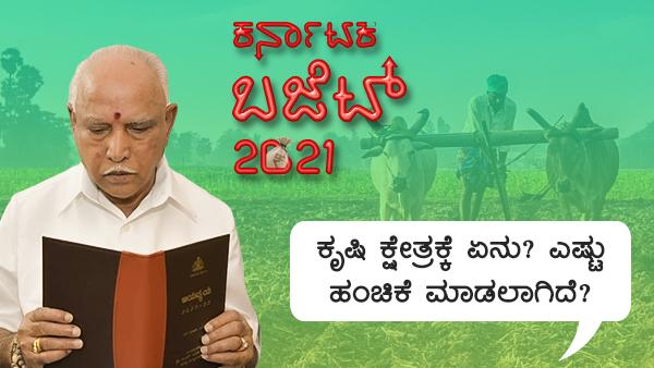 ಕರ್ನಾಟಕ ಬಜೆಟ್ 2021: ಕೃಷಿ ಕ್ಷೇತ್ರಕ್ಕೆ ಏನು? ಎಷ್ಟು ಹಂಚಿಕೆ ಮಾಡಲಾಗಿದೆ?