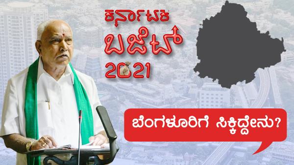 ಕರ್ನಾಟಕ ಬಜೆಟ್ 2021: ಬೆಂಗಳೂರಿಗೆ ಸಿಕ್ಕಿದ್ದೇನು?