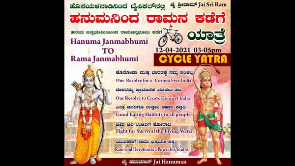 Hiriyuru Youth Cycle Jatha From Anjanadri To Ram Janmabhoomi Ayodhya
