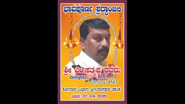 ಕೋಲಾರ: ಮುಷ್ಕರದ ಮಧ್ಯೆ ಬಸ್ ಓಡಿಸಿದ್ದಕ್ಕೆ ಸಾಮಾಜಿಕ ಜಾಲತಾಣದಲ್ಲಿ ಚಾಲಕನಿಗೆ ಶ್ರದ್ಧಾಂಜಲಿ