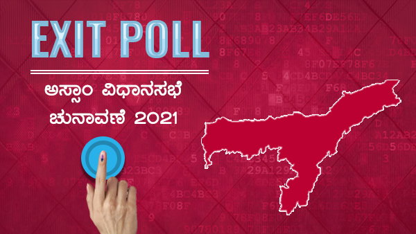 Republic-CNX Exit Polls: ಅಸ್ಸಾಂನಲ್ಲಿ ಮತ್ತೆ ಬಿಜೆಪಿ ಅಧಿಕಾರಕ್ಕೆ
