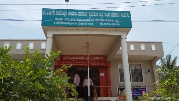 Kodagu: Rs 7.80 Lakh Fraud By Bank Manager And Fertilizer Distributor To Cooperation Society