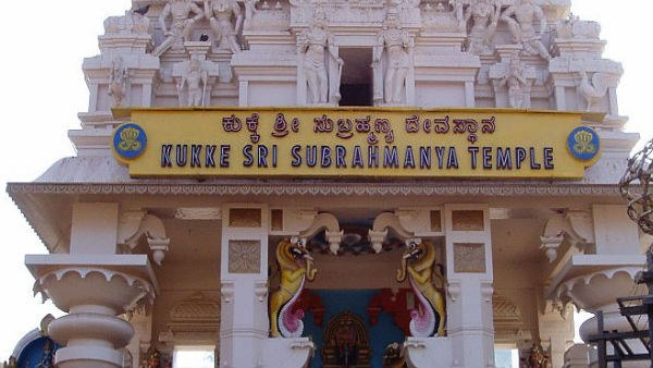 ಕುಕ್ಕೆ ಸುಬ್ರಹ್ಮಣ್ಯದ ಆದಾಯದಲ್ಲಿ ಗೋಲ್ಮಾಲ್, ಸಿಎಂಗೆ ದೂರು