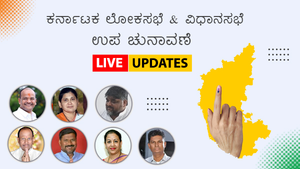 Karnataka By Elections 2021 Live Updates: Maski, Basavakalyana Assembly and Belagavi LS Bypoll News