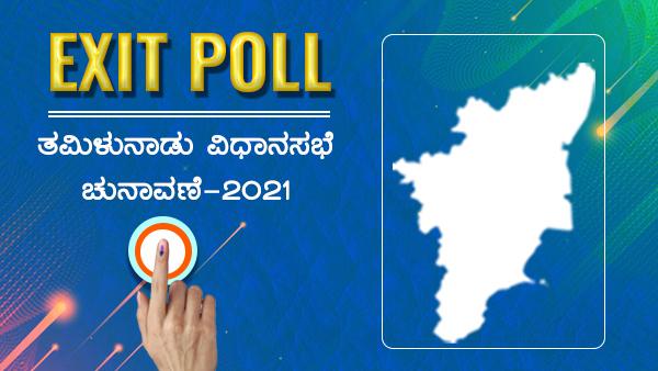 Republic-CNX Exit Polls: ತಮಿಳುನಾಡಲ್ಲಿ ಡಿಎಂಕೆಗೆ ಭರ್ಜರಿ ಜಯ