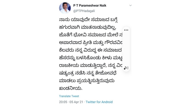 MLA PT Parameshwar Naik Reaction To Caste Abuse Allegations Made By MV Anjineppa
