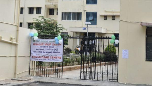 ಬೆಂಗಳೂರು; 380 ಹಾಸಿಗೆಯ ಕೋವಿಡ್ ಕೇರ್ ಸೆಂಟರ್ ಆರಂಭ