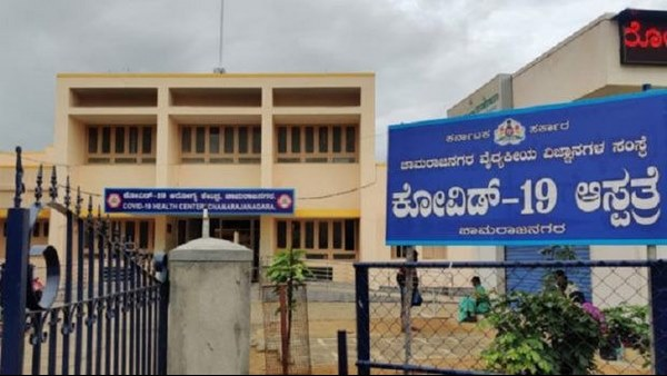 Chamarajanagar: 12 Covid-19 Patients Died Due To Oxygen Shortage