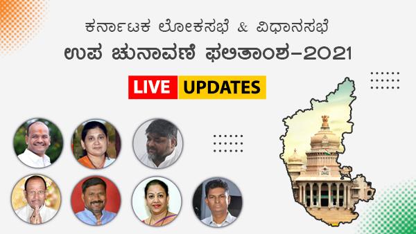 Karnataka By Elections Results 2021 Live Updates: ಮತ ಎಣಿಕೆ ಆರಂಭ, ಯಾರಿಗೆ ಮುನ್ನಡೆ?