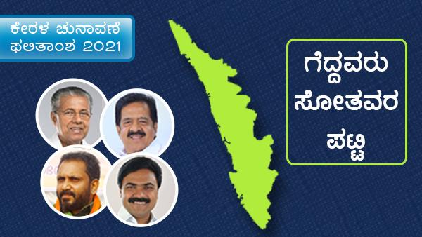 ಕೇರಳ ಚುನಾವಣೆ ಫಲಿತಾಂಶ 2021: ಗೆದ್ದವರು-ಸೋತವರ ಪಟ್ಟಿ