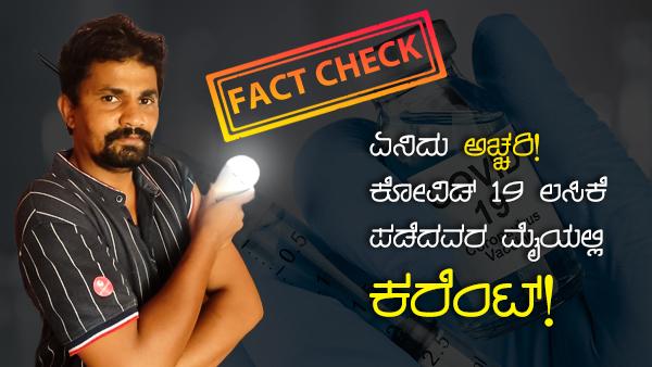 Fact Check: ಏನಿದು ಅಚ್ಚರಿ! ಕೋವಿಡ್ 19 ಲಸಿಕೆ ಪಡೆದವರ ಮೈಯಲ್ಲಿ ಕರೆಂಟ್!