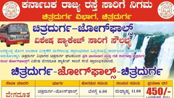 ಸರ್ಕಾರಿ ಬಸ್ನಲ್ಲಿ ಚಿತ್ರದುರ್ಗ-ಜೋಗ ಪ್ರವಾಸ; ದರಪಟ್ಟಿ