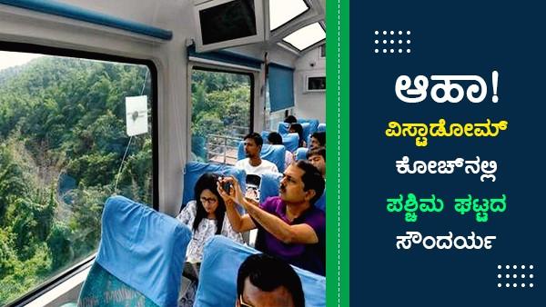 ಆಹಾ!: ವಿಸ್ಟಾಡೋಮ್ ಕೋಚ್ನಲ್ಲಿ ಕುಳಿತು ನೋಡಿ ಪಶ್ಚಿಮ ಘಟ್ಟದ ಸೌಂದರ್ಯ