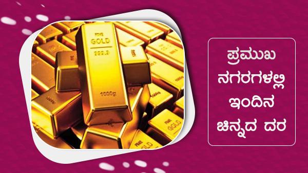 Infographics: ಜುಲೈ 30ರಂದು ಚಿನಿವಾರ ಪೇಟೆಯಲ್ಲಿ ಚಿನ್ನ, ಬೆಳ್ಳಿ ಧಾರಣೆ