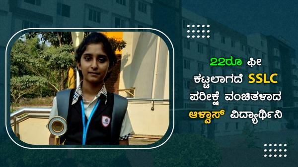 22 ರೂಪಾಯಿ, SSLC ಪರೀಕ್ಷೆ, ಆಳ್ವಾಸ್ ಶಿಕ್ಷಣ ಸಂಸ್ಥೆ: ಅವಕಾಶ ತಪ್ಪಿಸಿಕೊಂಡ ಗ್ರೀಷ್ಮಾ ನಾಯಕ್