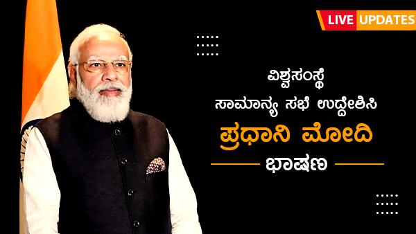 PM Modi UNGA Speech LIVE Updates:ವಿಶ್ವಸಂಸ್ಥೆ ಸಾಮಾನ್ಯ ಸಭೆ ಉದ್ದೇಶಿಸಿ ಪ್ರಧಾನಿ ಮೋದಿ ಭಾಷಣ