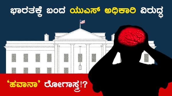 ಹವಾನಾ ಸಿಂಡ್ರೋಮ್: ಭಾರತದಲ್ಲಿ ಯುಎಸ್ ಅಧಿಕಾರಿ ಮೇಲೆ ದಾಳಿ ನಡೆಸಿದ್ಯಾರು?