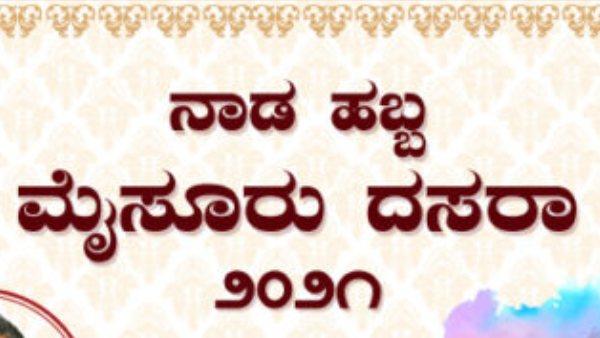 ಮೈಸೂರು ದಸರಾ; ಹಂಸಲೇಖ, ಪ್ರವೀಣ್ ಗೋಡ್ಖಿಂಡಿ ಪ್ರಮುಖ ಆಕರ್ಷಣೆ