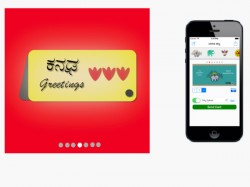 Tech Antarjaal Startup Kannada Greeting Mobile Application