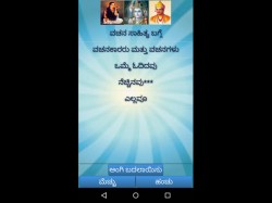 Vachana Sahitya Kannada Android Application Lohith Ds