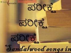 Video Student S Tension Exam Hall Kannada Film Songs