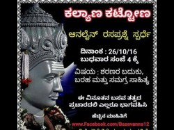 Online Quiz On Basavanna Sharana Literature Works