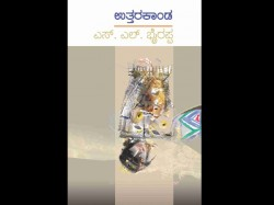 Kannada Novelist Sl Bhyrappa S New Novel Uttara Kanda Release Jan