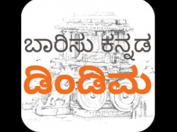 How To Install Use Kannada Dindima Aggregator Application