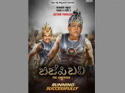 Baahubali Oops Bjpbali The Confusion Starring Yeddy Kse Memes Goes Viral