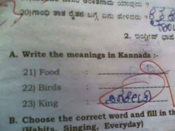 How Sslc Students Answered In Examination Here Is A Sample