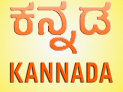 Malayalam Mandatory In All Schools Kasaragod S Kannada In Danger Zone