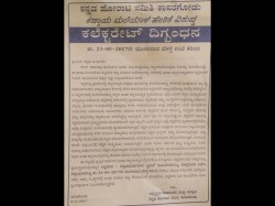 Malayalam Mandatory All Schools Kasaragod S Pro Kannada People Organized Protest On May