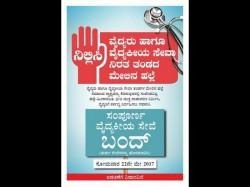 Complete Medical Bandh Dakshina Kannada Udupi May22 Attack On Doctors