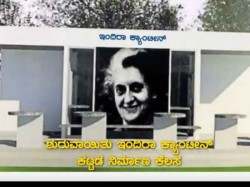Watch How The Subsidised Indira Canteen Constructed
