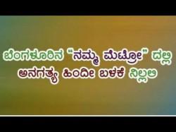 Stop Hindi Imposition Namma Metro Twitter Campaign Kannadigas