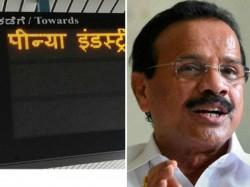 Union State Government Fail To Reach Consensus On Hindi Board Namma Metro
