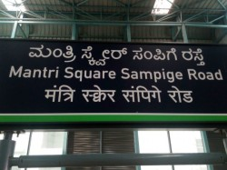 Bmrcl Decides To Stop Hindi Signboards In Bengaluru Namma Metro