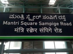 Bmrcl Decides To Stop Hindi Signboards In Bengaluru Namma Metro