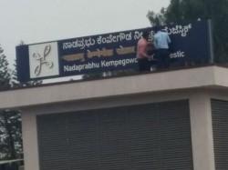 Namma Metro Station Hindi Signboard Removed