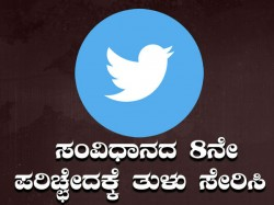 Tulu To Be Added To Schedule 8 Of The Constitution Outstanding Support For The Tweet Campaign