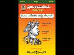 Anti Hindu Tipu Sultan Book Released By Sri Ram Sena