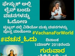 Vachana For World Campaign On Facebook Twitter Render Vachanas